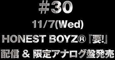 ♯30 11/7(水)HONEST BOYZ?『要!』配信 & 限定アナログ盤発売