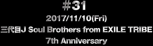 ♯31 11/10(金)三代目J Soul Brothers from EXILE TRIBE 7th Anniversary