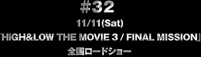♯32 11/11(土)『HiGH&LOW THE MOVIE 3 / FINAL MISSION』全国ロードショー