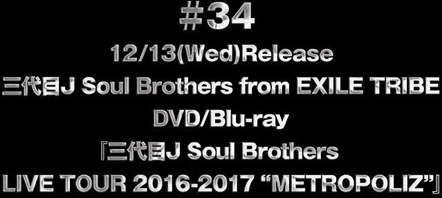"""♯34 12/13(水)三代目J Soul Brothers from EXILE TRIBE DVD/Blu-ray『三代目J Soul Brothers LIVE TOUR 2016-2017 """"METROPOLIZ""""』"""