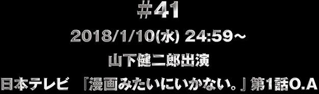 ♯41 2018/1/10(水) 24:59〜 山下健二郎出演 日本テレビ 『漫画みたいにいかない。』第1話O.A
