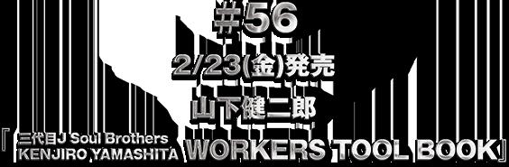 ♯56 山下健二郎 『三代目J Soul Brothers KENJIRO YAMASHITA WORKERS TOOL BOOK』