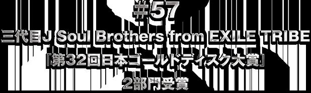 ♯57 三代目J Soul Brothers from EXILE TRIBE 『第32回日本ゴールドディスク大賞』 2部門受賞