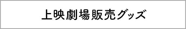 上映劇場販売グッズ