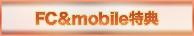 オフィシャルファンクラブ&モバイルサイト特典