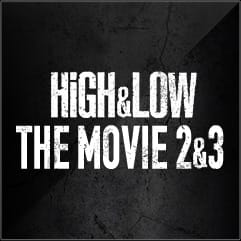 HiGH&LOW THE MOVIE 2&3