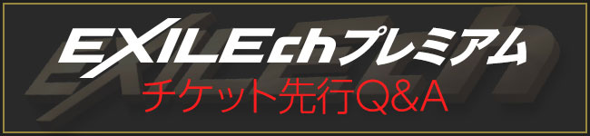 EXILE chプレミアムチケット先行QA