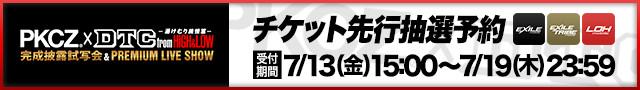 PKCZ(R)×DTC-湯けむり純情篇-from HiGH&LOW完成披露試写会&PREMIUM LIVE SHOW