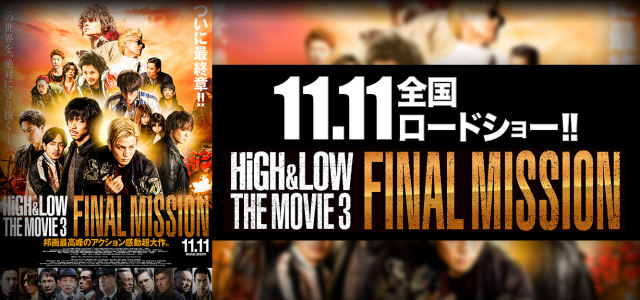 HiGH&LOW THE MOVIE 3 / FINAL MISSION特設ページ