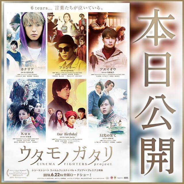 CINEMA FIGHTERS project第2弾 ウタモノガタリ-CINEMA FIGHTERS project-6/22(金)より全国公開!!