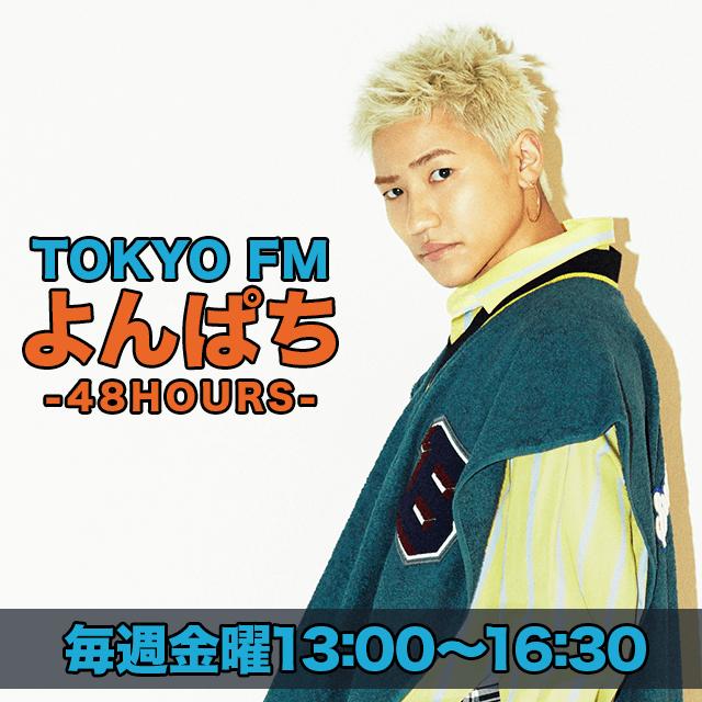 TOKYO FM よんぱち-48HOURS- 毎週13:00〜16:30