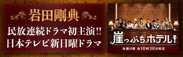 「崖っぷちホテル!」メディアページ