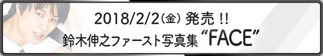 """『鈴木伸之ファースト写真集""""FACE""""』"""