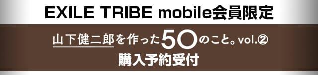 EXILE TRIBE mobile限定版 購入予約受付