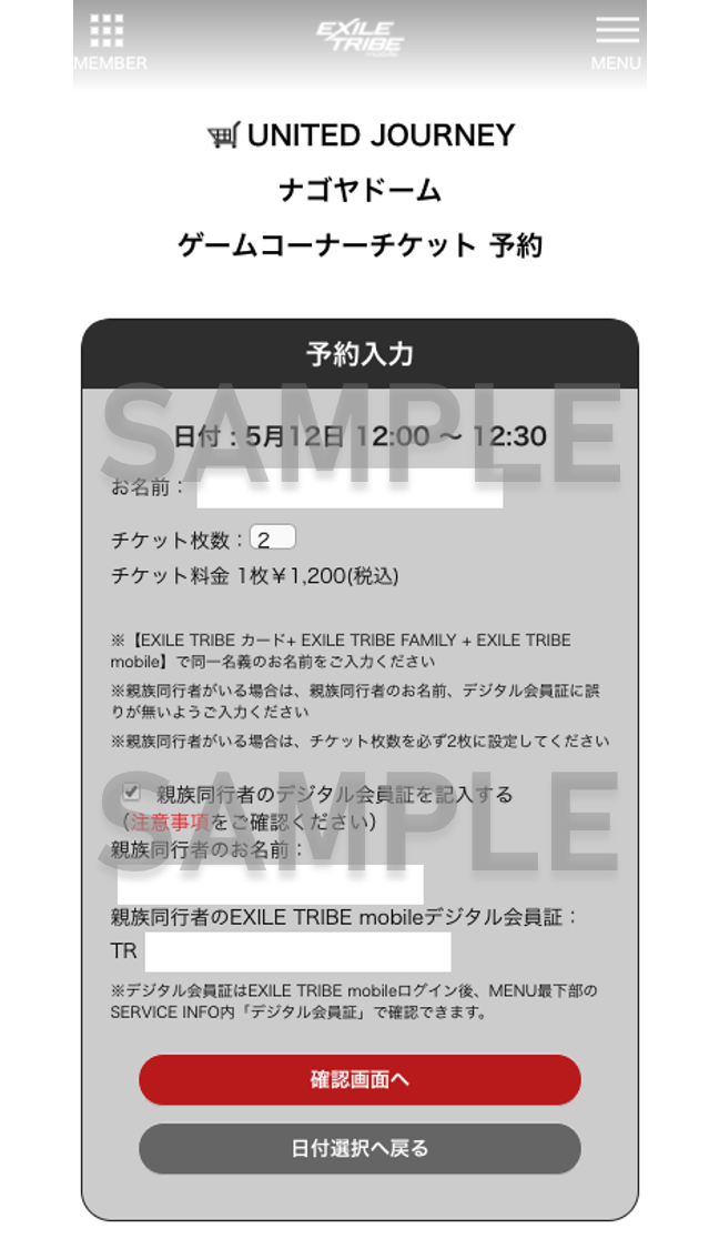 EXILE TRIBE FAMILY / EXILE TRIBE CARDの会員名義を記入!!