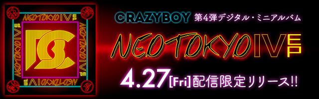 『NEOTOKYO �W EP』