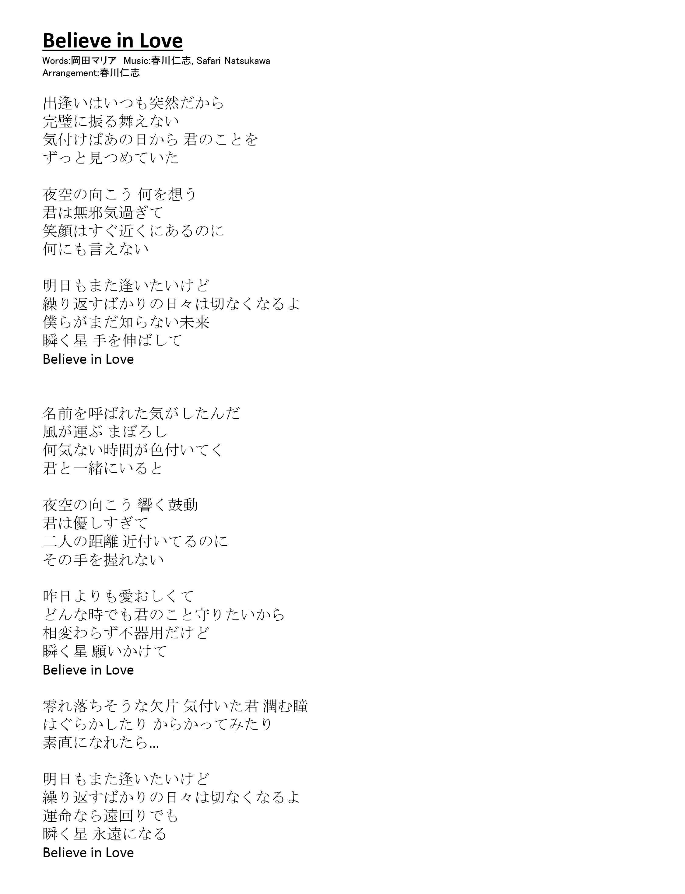 嵐 ビリーブ mp3