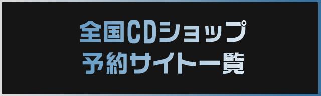 全国CDショップ予約サイト一覧