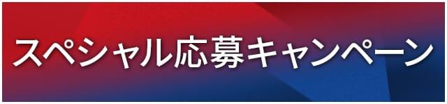 スペシャル応募キャンペーン