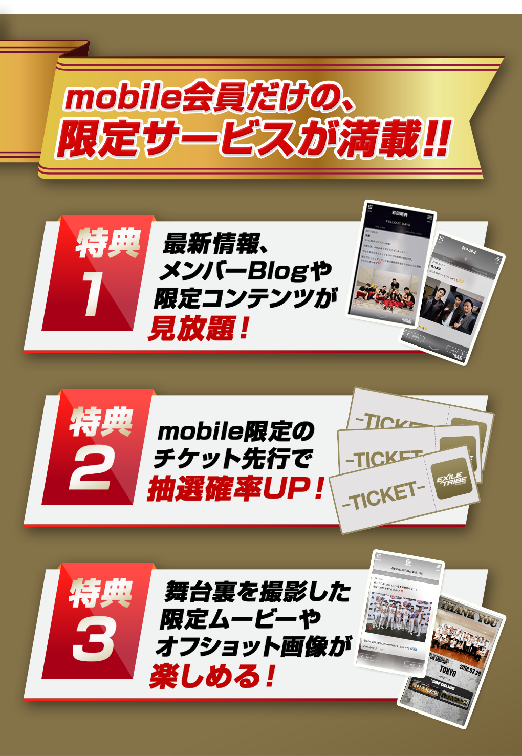 mobile会員だけの、限定サービスが満載!!