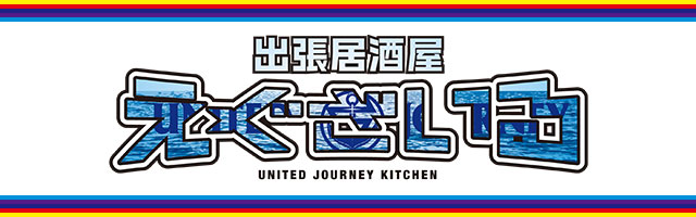 UNITED JOURNEY KITCHEN