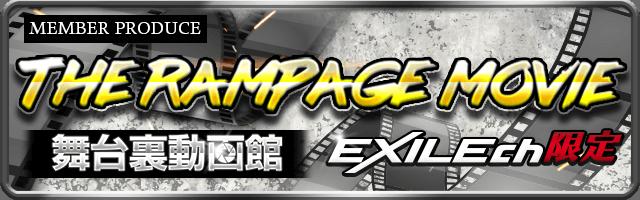 RAMPAGE MOVIE