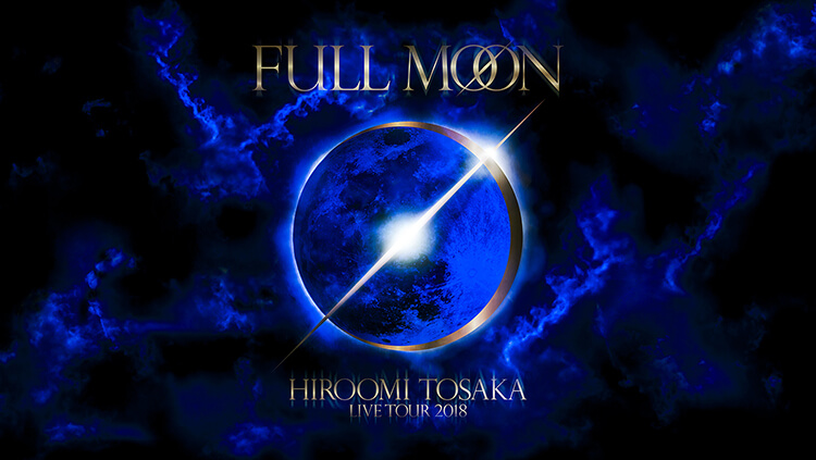HIROOMI TOSAKA LIVE TOUR 2018 『FULL MOON』 | EXILE TRIBE mobile