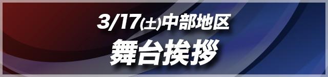 3/17(土)中部地区/愛知 開催 舞台挨拶