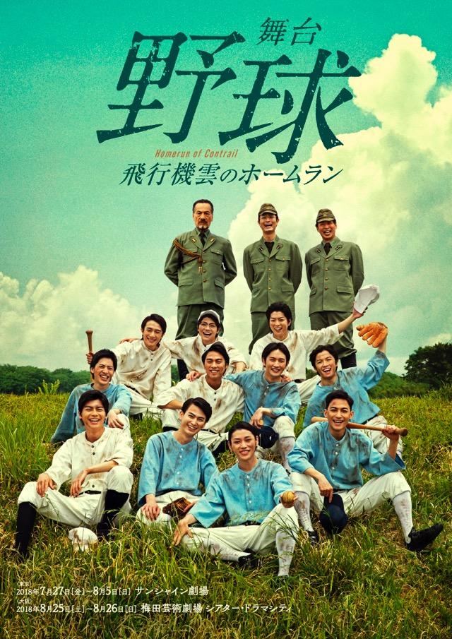 舞台「野球」〜飛行機雲のホームラン HOMERUN OF CONTRAIL〜