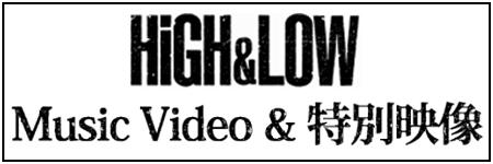 HiGH&LOW Music Video&特別映像