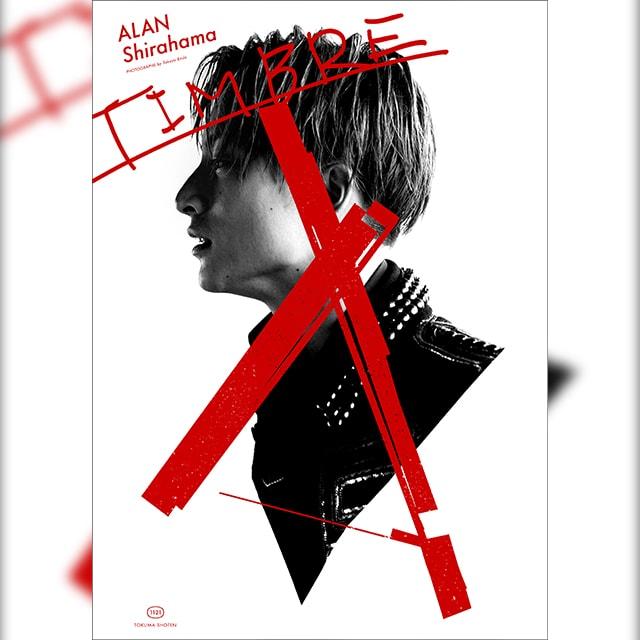 白濱亜嵐ファースト写真集 「TIMBRE」 11/21(火)発売!!