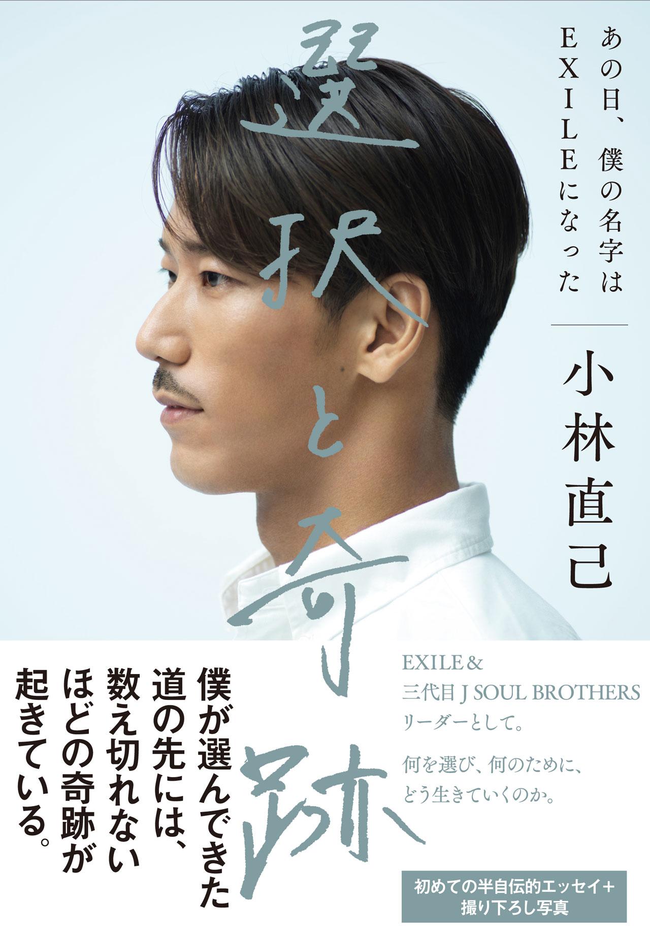 小林直己の初の自伝的エッセイ本 『選択と奇跡 あの日、僕の名字はEXILEになった』