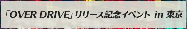 リリース記念イベント(東京)