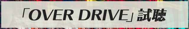 OVER DRIVE 試聴バナー
