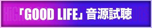 「GOOD LIFE」音源試聴