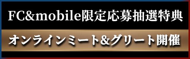 FCmobile応募抽選特典