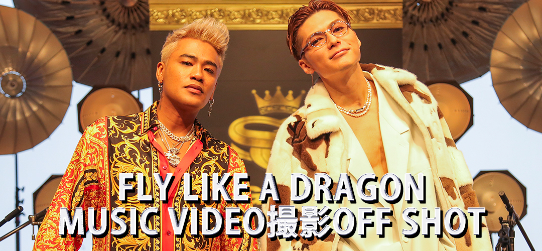 「FLY LIKE A DRAGON」Music Video OFF SHOT
