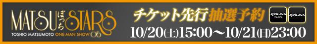 「MATSUぼっち06」-STARS- チケット先行