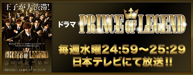 PRINCE OF LEGEND ドラマバナー