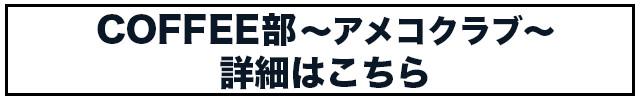 COFFEE部〜アメコクラブ〜 詳細はこちら