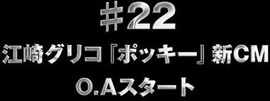 #22 江崎グリコ『ポッキー』新CM O.Aスタート