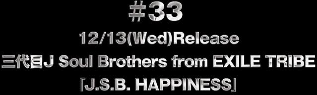 ♯33 12/13(水)三代目J Soul Brothers from EXILE TRIBE『J.S.B. HAPPINESS』