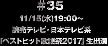 ♯35 11/15(水)19:00〜 読売テレビ・日本テレビ系『ベストヒット歌謡祭2017』生出演