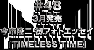 ♯48 3月発売今市隆二 初フォトエッセイ「TIMELESS TIME」