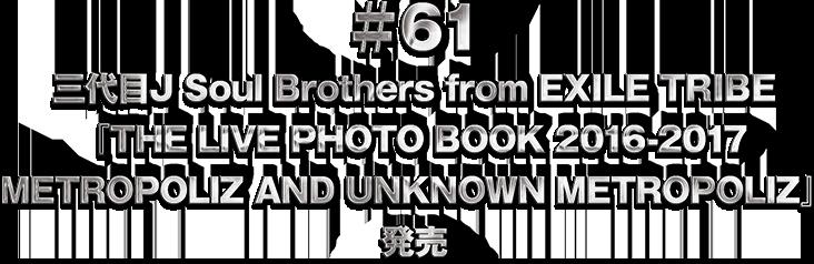 ♯61 THE LIVE PHOTO BOOK 2016-2017 METROPOLIZ AND UNKNOWN METROPOLIZ』発売