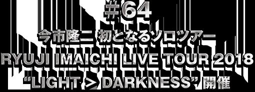"♯64 RYUJI IMAICHI LIVE TOUR 2018 ""LIGHT>DARKNESS"" 開催"