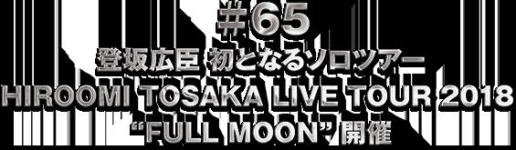 "♯65 HIROOMI TOSAKA LIVE TOUR 2018 ""FULL MOON"" 開催"