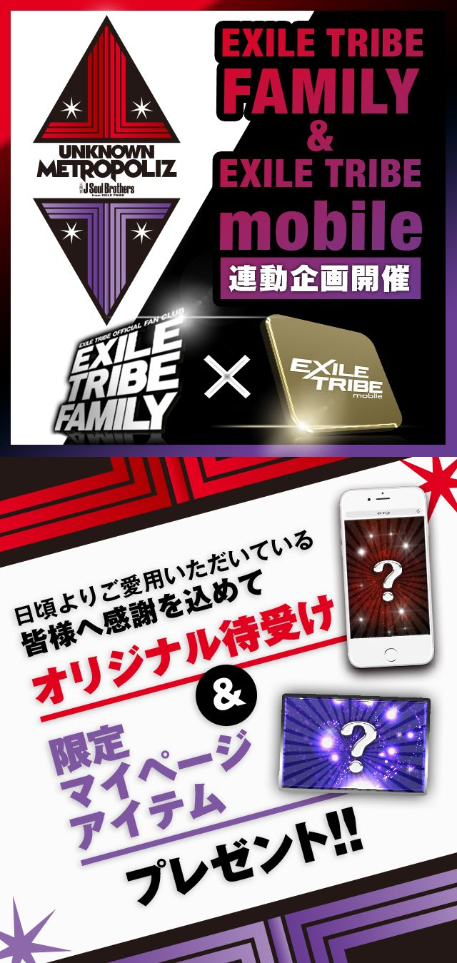 EXILE TRIBE FAMILY & MOBILE連動企画開催