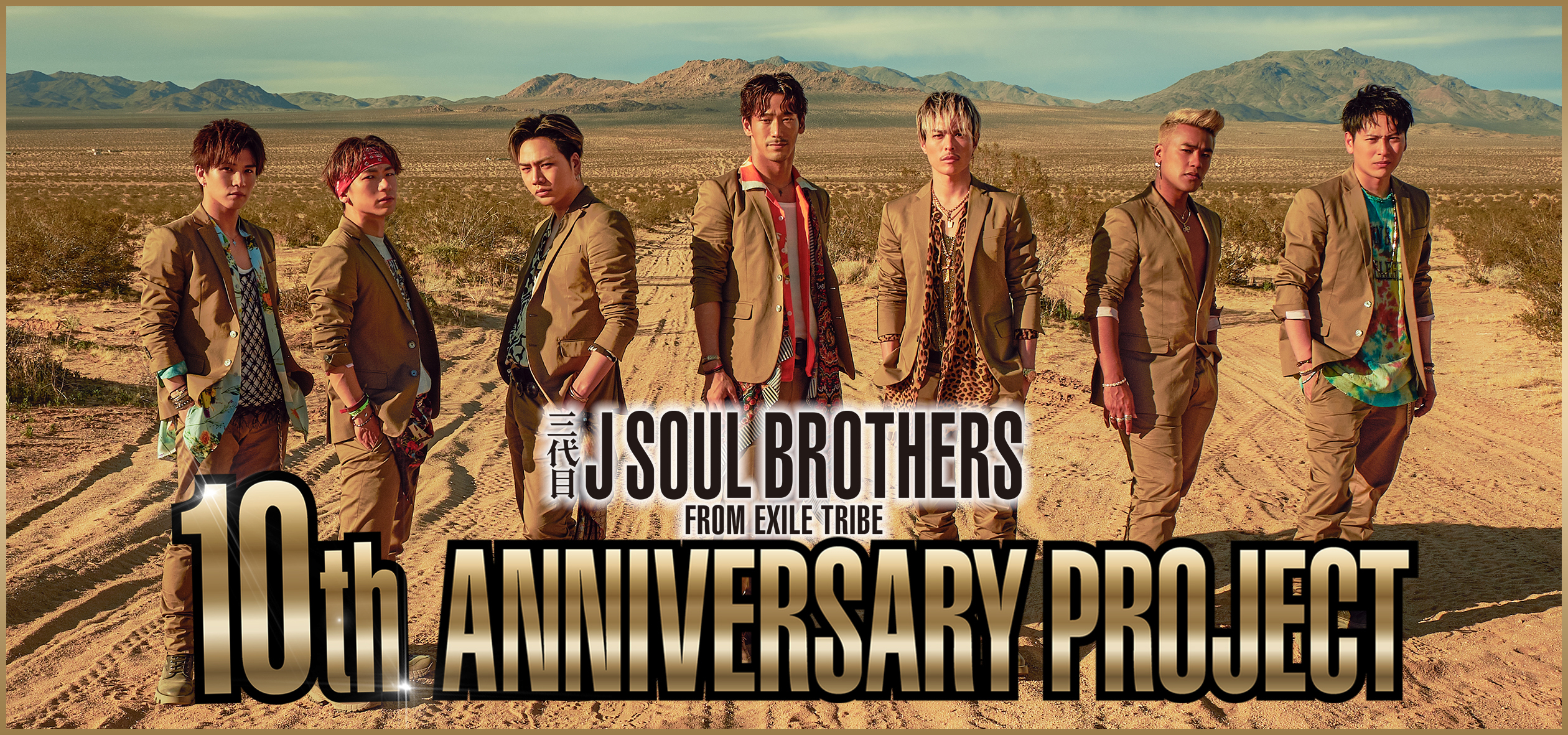 三代目 J SOUL BROTHERS 10th Anniversary