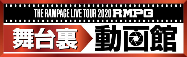 "THE RAMPAGE LIVE TOUR 2020 ""RMPG"" 舞台裏動画館"